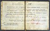 Ausweiskarte von Alwin Metz für freien Ausgang im Ort des Gefangenenlagers Zairkutny