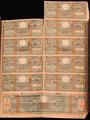 Deutsche Anleihe 1918